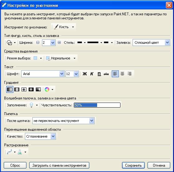 Панель инструментов Paint.NET