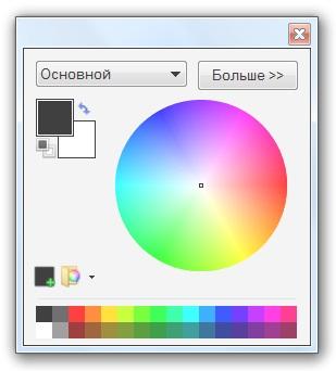 Палітра - уроки малювання в Paint.Net