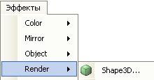 Меню эффекта Shape3D для Paint.NET