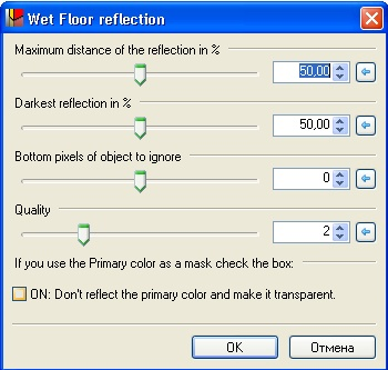 Эффект Wet Floor Effect в Paint.NET