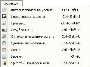 Меню Коррекции в Paint.NET