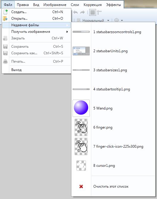 Пункт меню Файл - уроки малювання в Paint.Net