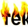 Огненный Текст в paint.net