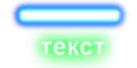 Лазерный меч и неоновый текст в рaint.net