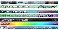 Новичкам, как сделать юзербар в paint.net