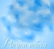 Как нарисовать в paint.net небо