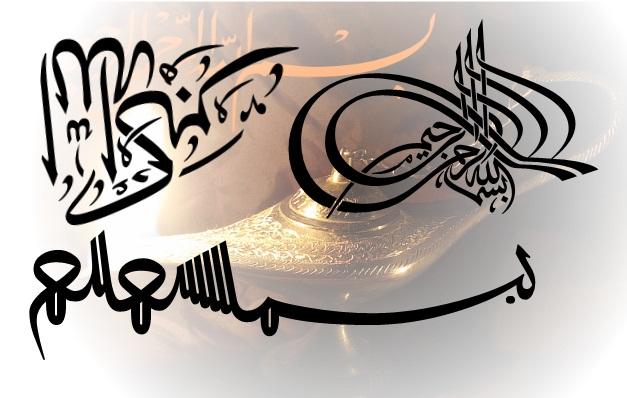 Арабские узоры.