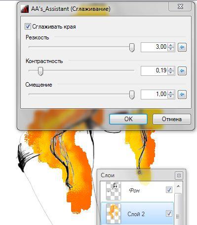 картика к уроку paint.net